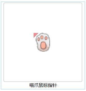 【教程】预览喵爪鼠标指针
